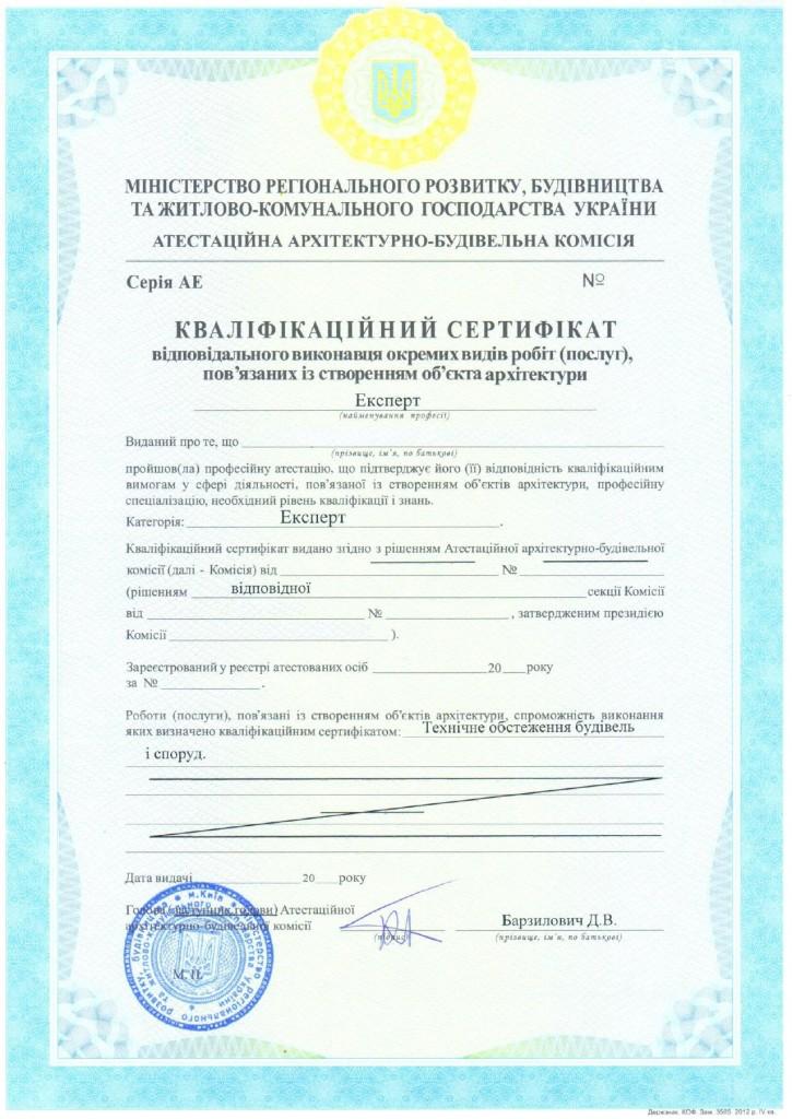 сертифікат експерта