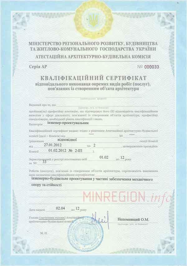 сертифікат інженера