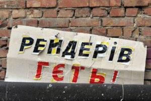 Рейдерство в Украине