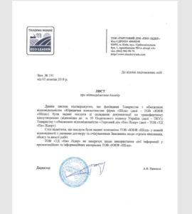 Юридична консалтингова Фірма Шілд